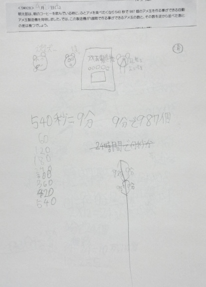 4-25_5MX28.jpg