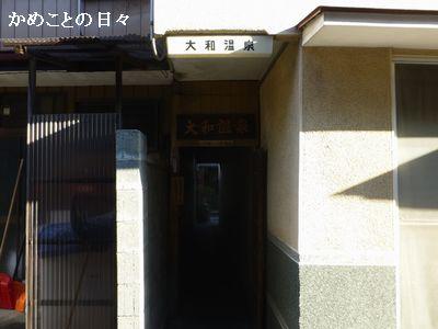 P1190039-yamato1.jpg