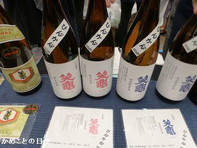 P1210285-sake2.jpg