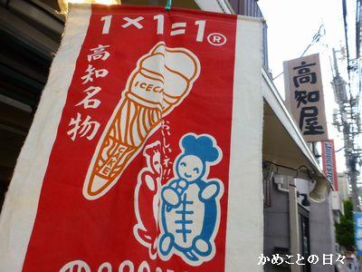 P1210852-kouchi.jpg