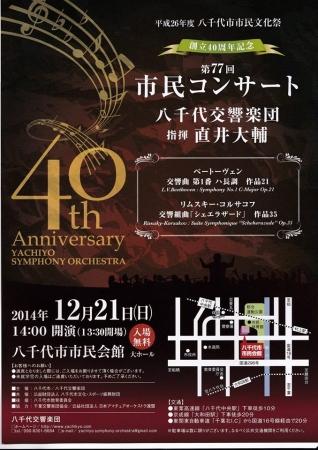 08y77回市民コンサート