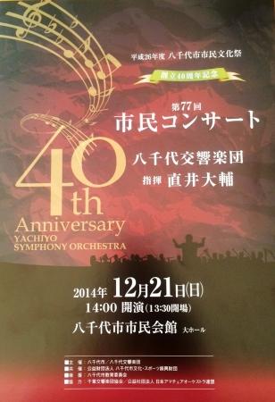 02市民コンサート