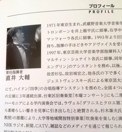 09直井先生
