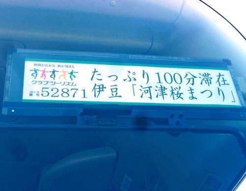 02バスツアー