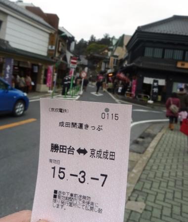 04きっぷ