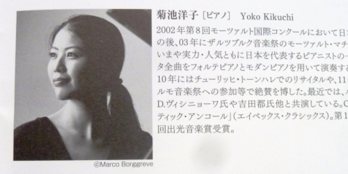 54菊池洋子