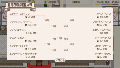 162_10_対戦表