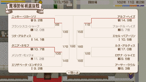 162_11_対戦表