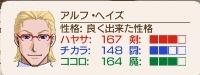 162_試合_アルフ