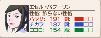 162_試合_エセル