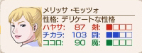 162_試合_メリッサ