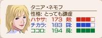 162_試合_タニア