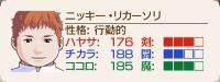 162_試合_ニッキー