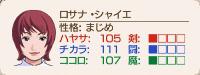 162_試合_ロサナ