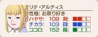 162_試合_リタ