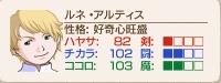 162_試合_ルネ