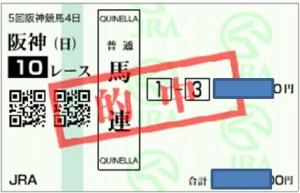 1214阪神10R馬連