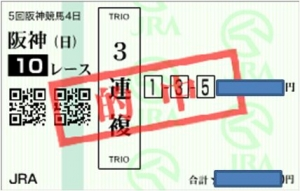 1214阪神10R