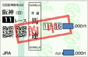 1214阪神11R馬連