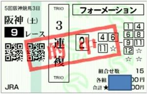 1213阪神9R