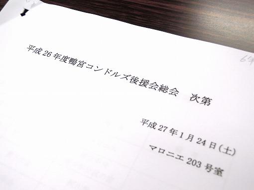 H27総会_000