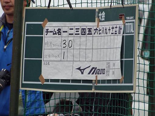 スポ予選51