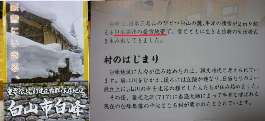 201501北陸旅04-15
