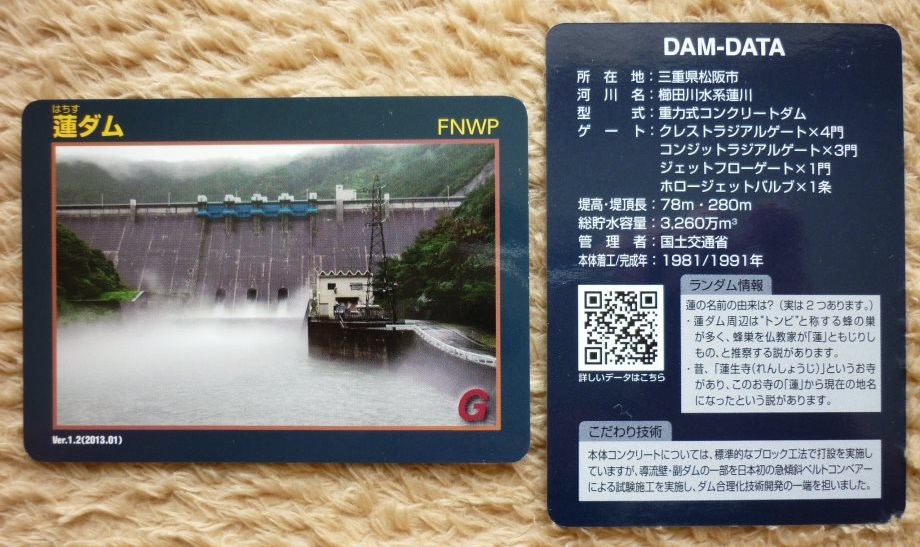 201505蓮ダム02-09
