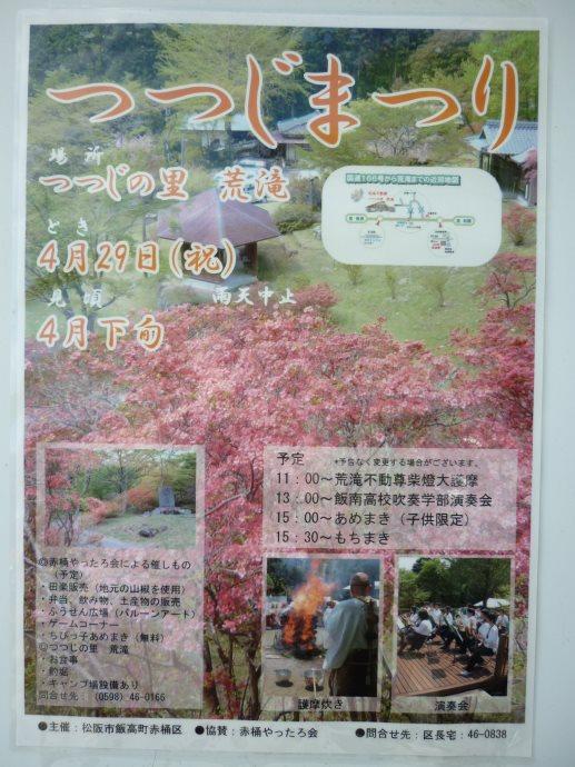 201505蓮ダム03-10