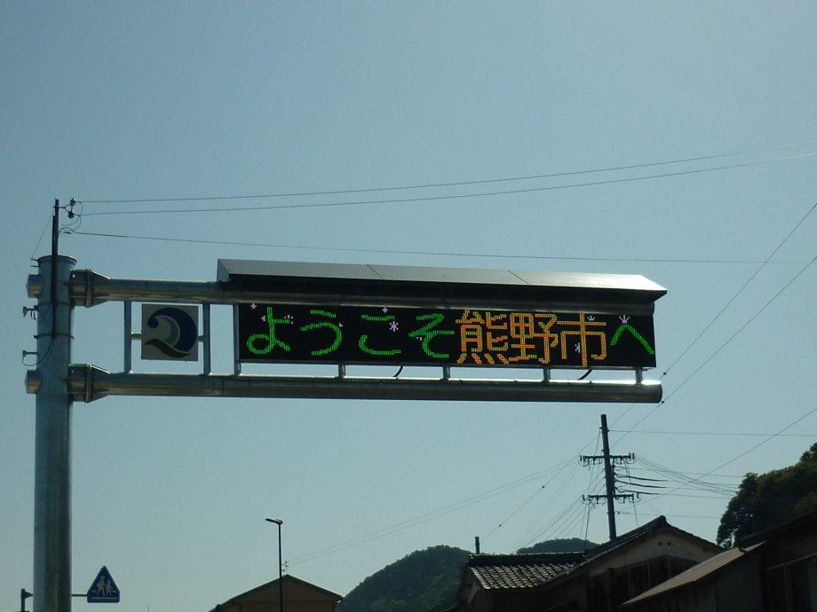 201505熊野1-11