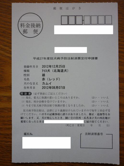 201505狂犬病予防注射ほか-02