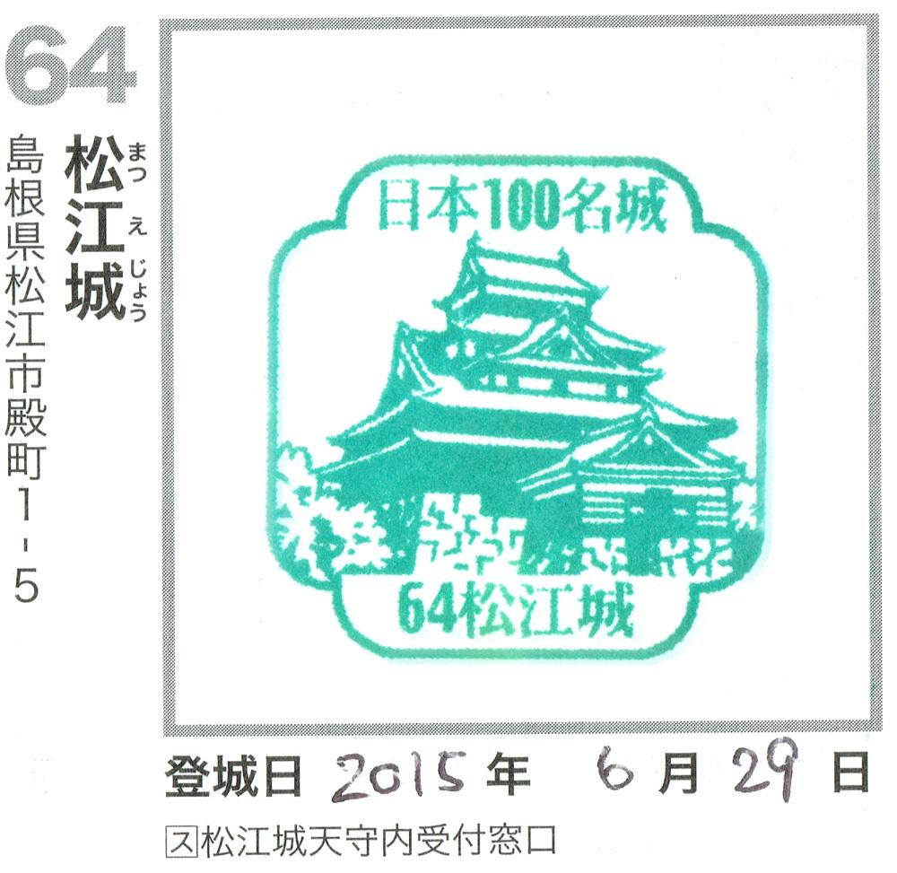 松江城スタンプ