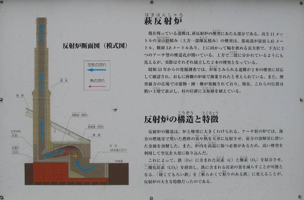 萩反射炉002