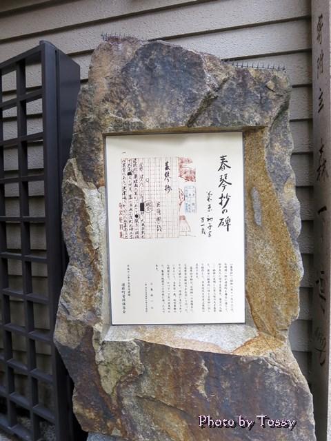 春琴抄の碑