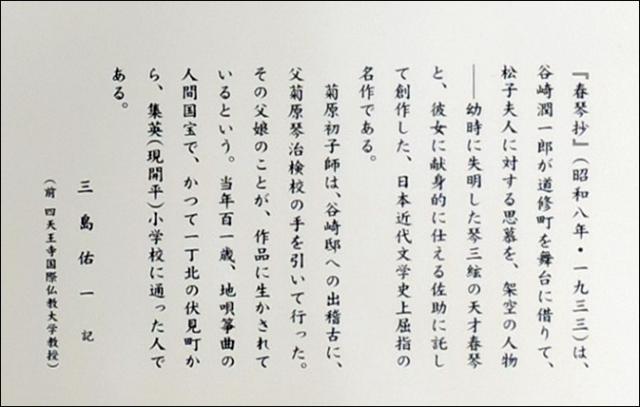春琴抄の碑 銘文