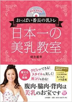 日本一の美乳教室