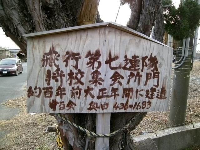 飛行7連隊将校集会所門柱 (2)