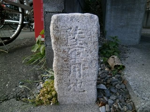 浜松憲兵分隊
