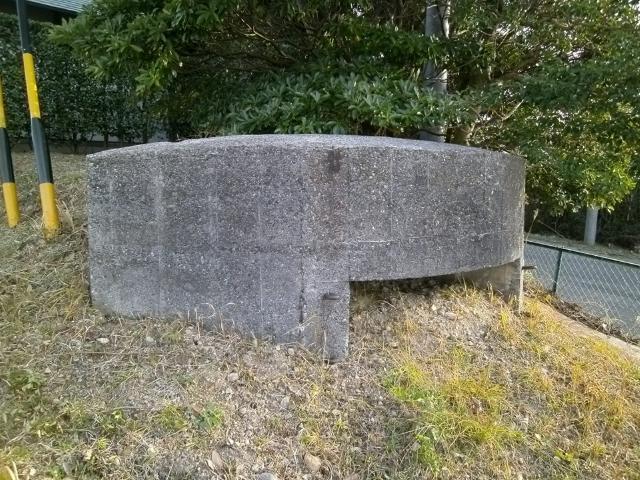 半田のトーチカ