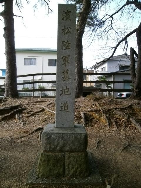 浜松陸軍墓地