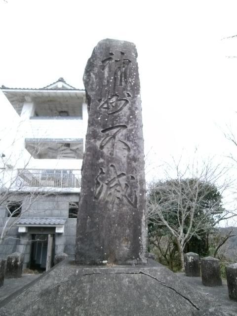 神州不滅の碑