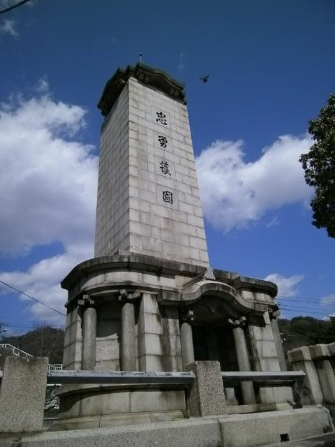 二河公園の慰霊碑