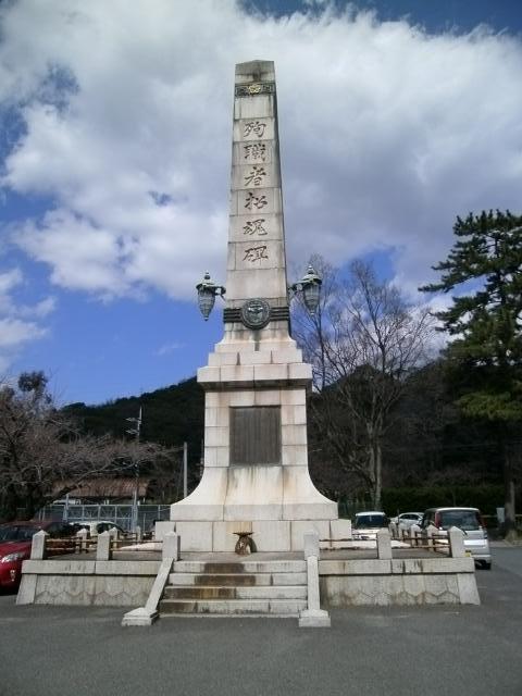 二河公園の慰霊碑 (2)