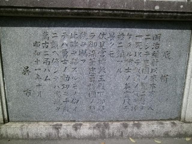 二河公園の慰霊碑 (5)