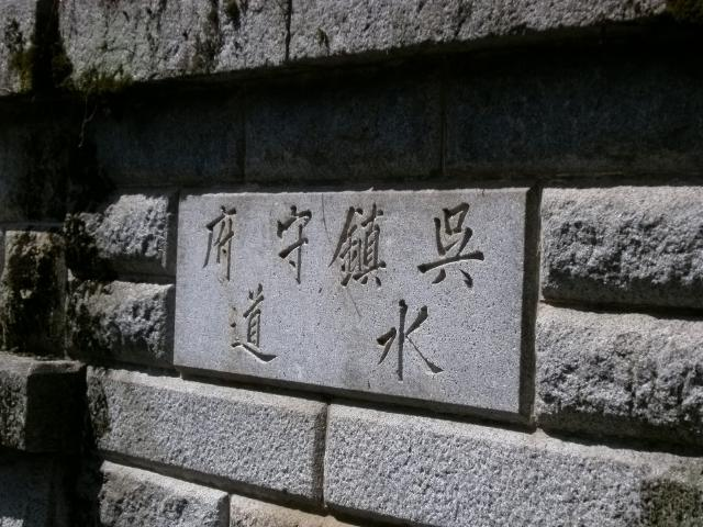 呉海軍水道2 (4)