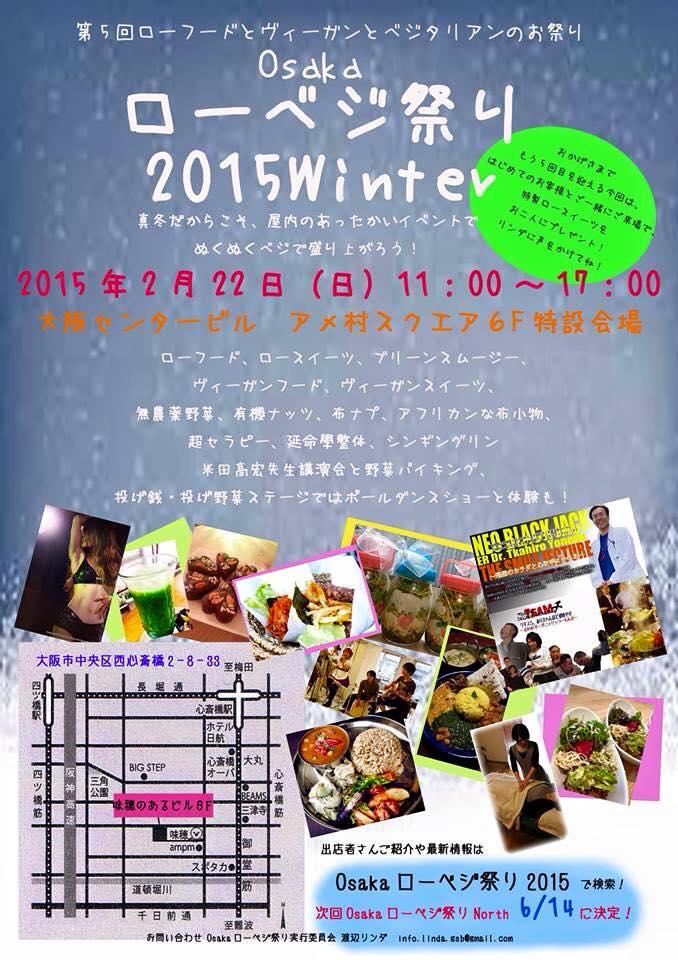 Osakaローベジ祭り2105Winterチラシ修正版