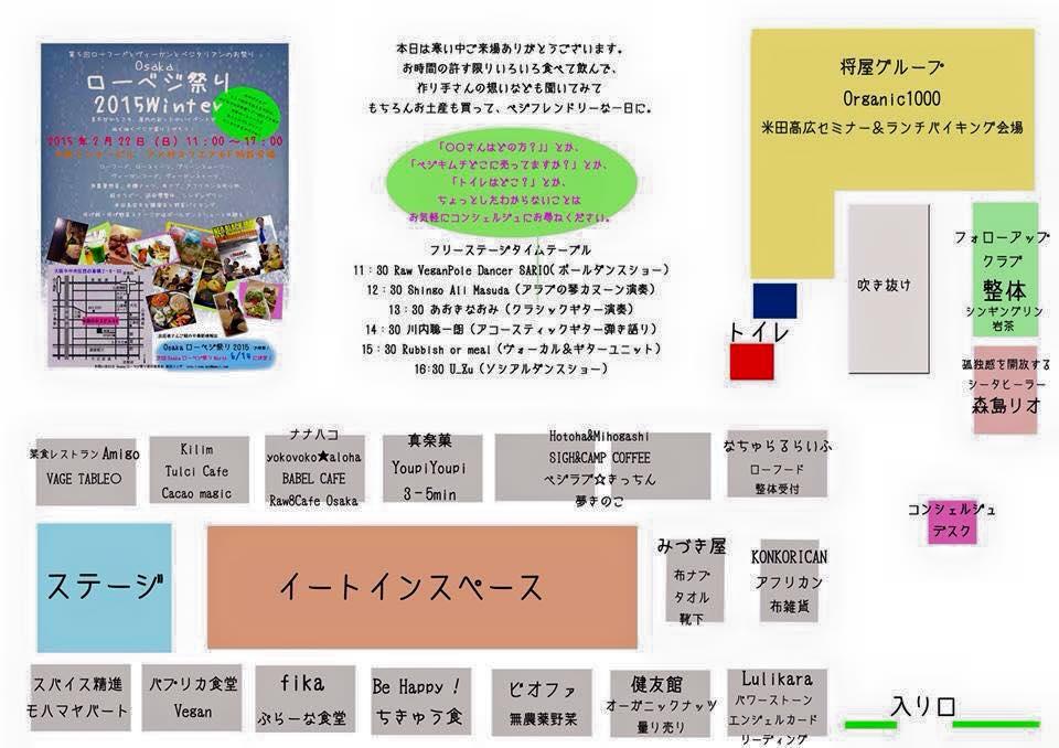 Osakaローベジ祭り2015Winter配置図