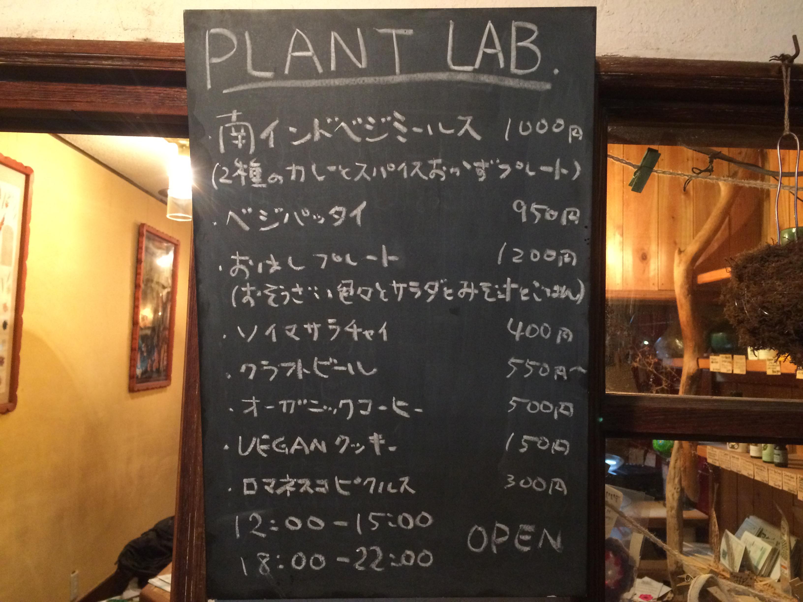 PLANT LOBメニュー