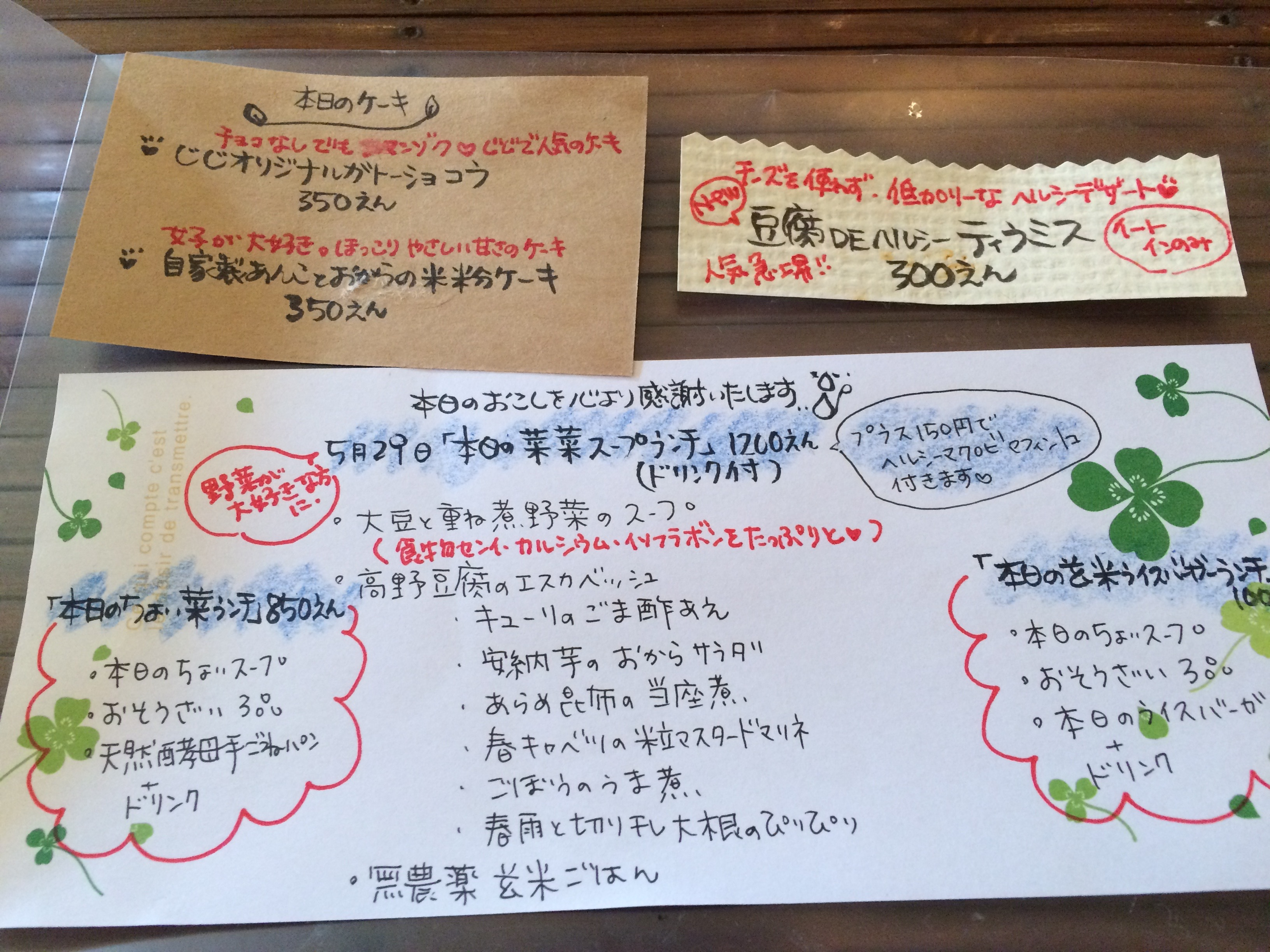 じじカフェメニュー