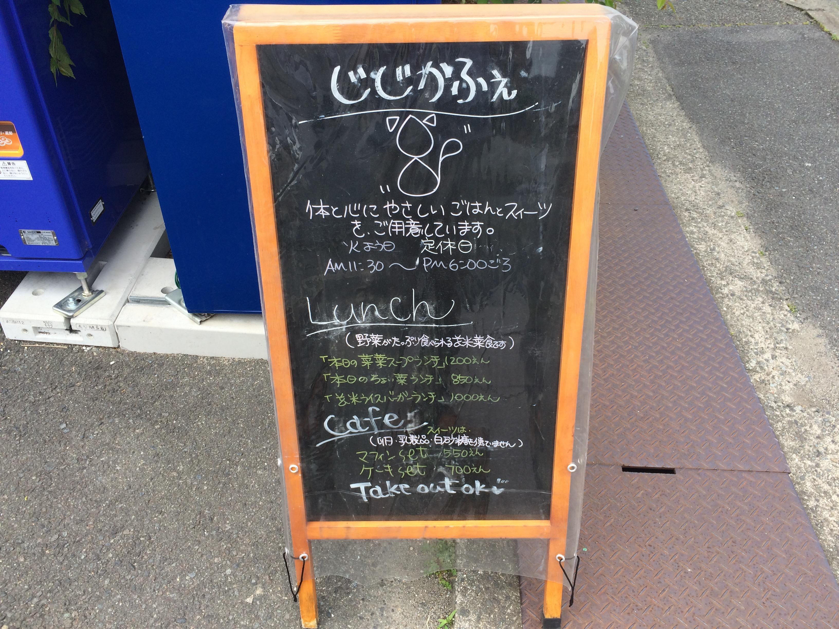 じじカフェ看板2